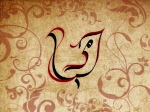 Divan Edebiyatında Sık Kullanılan Kelimeler Ve Anlamları